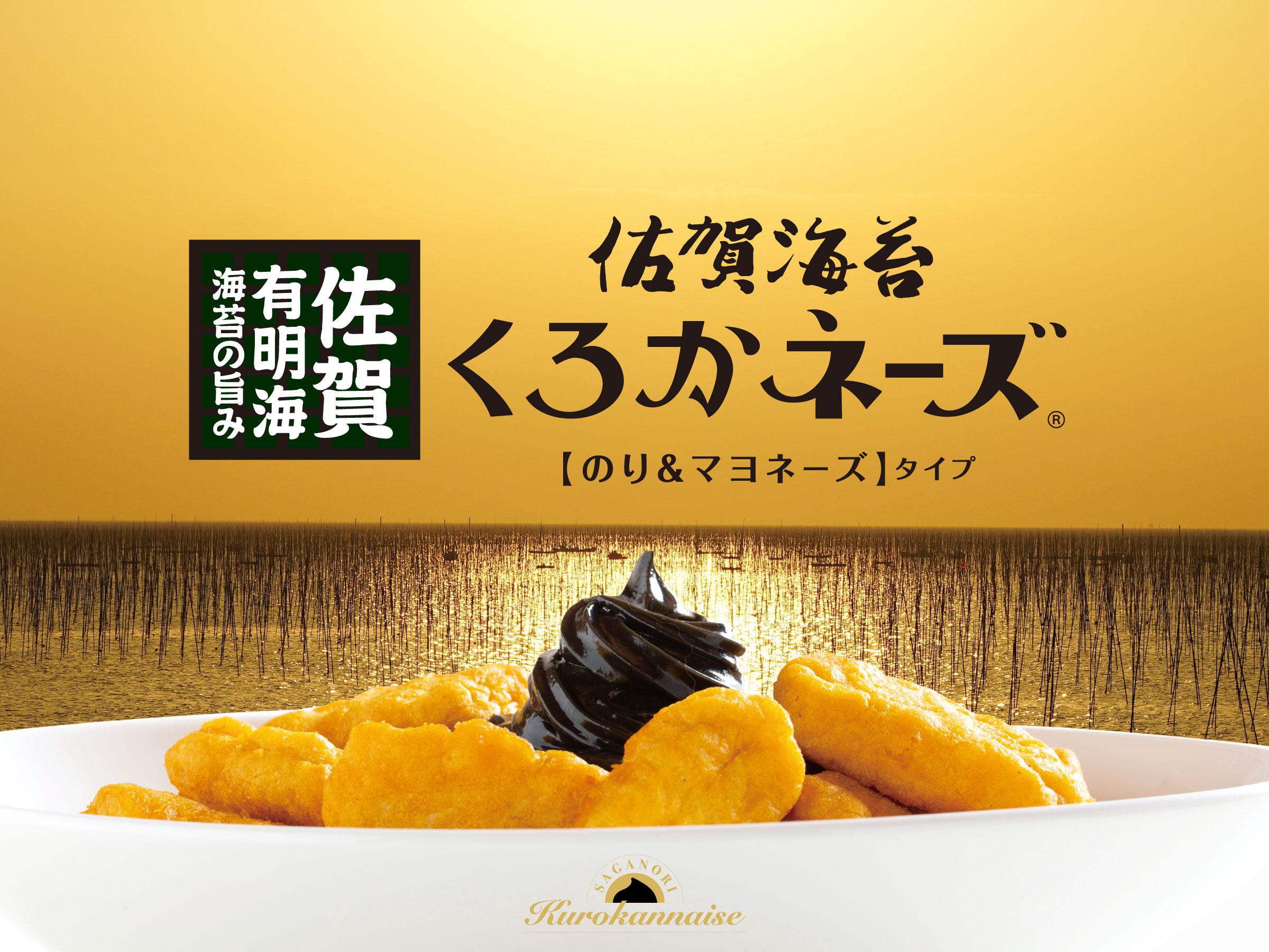 佐賀海苔くろかネーズ